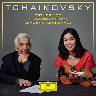 Esther Yoo / Vladimir Ashkenazy 차이코프스키: 바이올린 협주곡, 슬픈 세레나데 외 (Tchaikovsky: Violin Concerto) 에스더 유, 블라디미르 아슈케나지