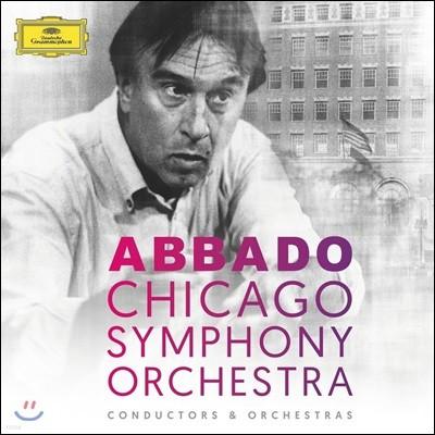 클라우디오 아바도와 시카고 심포니의 명반 (Claudio Abbado & Chicago Symphony Orchestra - Conductors & Orchestras)