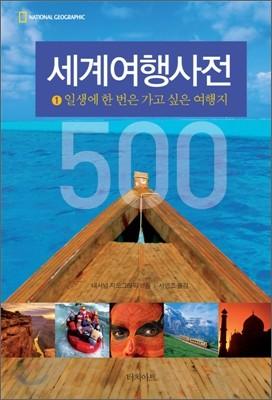 세계 여행 사전