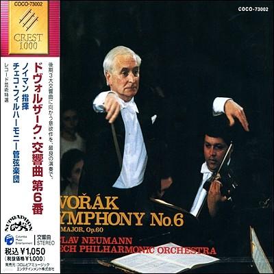 Vaclav Neumann 드보르작: 교향곡 6번 (Dvorak: Symphony No.6)