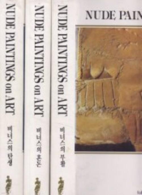 새책. NUDE PAINTINGS ON ART(비너스 1-3) 누드