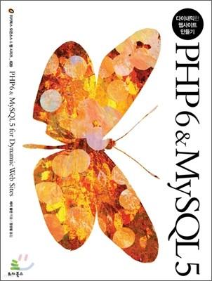 PHP 6 & MySQL 5