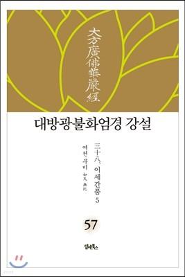 대방광불화엄경 강설 57