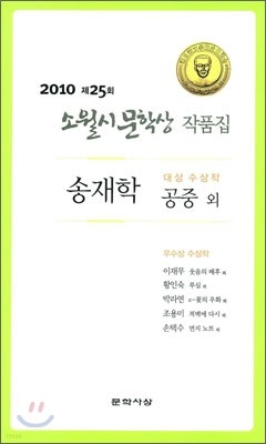 2010 제25회 소월시 문학상 작품집