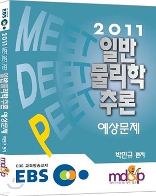 2011 EBS MEET DEET PEET 일반물리학추론 예상문제
