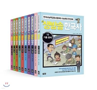 생방송 한국사 1~10권 세트