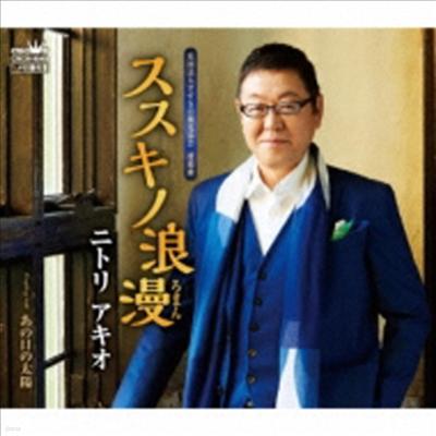 Nitori Akio (니토리 아키오) - ススキノ浪漫/あの日の太陽