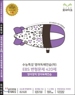 모자이크 수능특강 영어독해연습(하) EBS 변형문제 420제 (2017년)