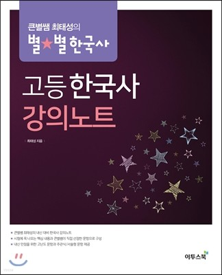 큰별쌤 최태성의 별★별한국사 고등 한국사 강의노트 (2019년용)