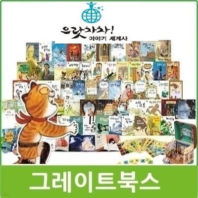 2019년-으랏차차 이야기세계사(정품)전50권(본책45권,부록5권)으랏차차세계사