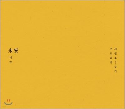 세월호 3주기 추모음반 '未安_미안'