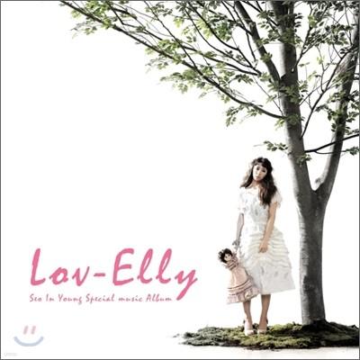 서인영 - Special Mini Album : Lov-Elly