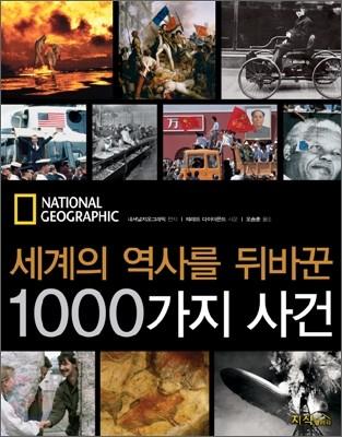 [중고] 세계의 역사를 뒤바꾼 1000가지 사건