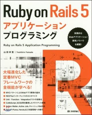 Ruby on Rails5アプリケ-シ