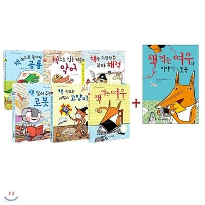 책 먹는 시리즈 (전6권) + 책먹는 여우와 이야기 도둑(최신판) [총7권] (색종이 증정)