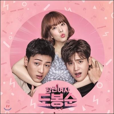 힘쎈여자 도봉순 (JTBC 금토 드라마) OST