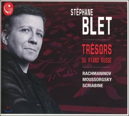 Stephane Blet 러시아 피아노의 보물 - 무소르그스키: 전람회의 그림 / 라흐마니노프: 악흥의 순간 (Tresors du Paino Russe - Rachmaninov / Mussorgsky / Scriabin) 스테판 블레
