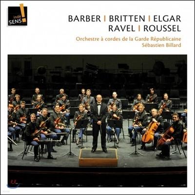 Orchestre a Cordes de la Garde Republicaine 군기 바짝 든 현악기들의 노래 - 바버 / 브리튼 / 엘가 / 라벨 / 루셀 (Barber / Britten / Elgar / Ravel / Roussel) 세바스티앙 비야드, 프랑스 공화국 근위 음악대