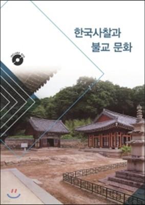 한국사찰과 불교 문화