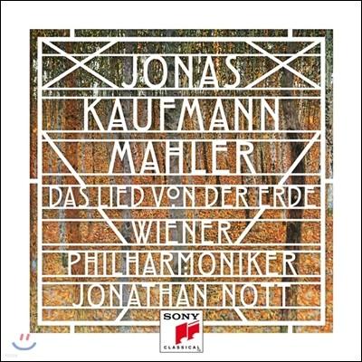 Jonas Kaufmann 말러: 가곡 '대지의 노래' (Mahler: Das Lied von der Erde) 요나스 카우프만, 빈 필하모닉 오케스트라, 조나단 노트