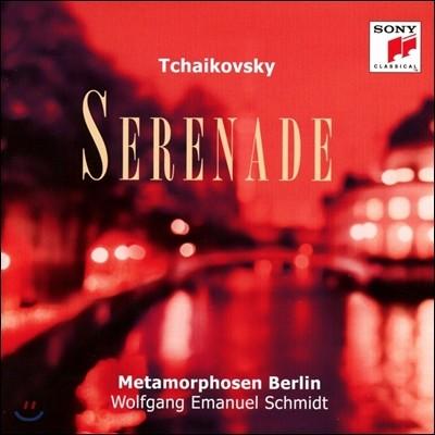 Wolfgang Emanuel Schmidt 차이코프스키: 세레나데 (Tchaikovsky: Serenade) 메타모르포젠 베를린, 볼프강 엠마누엘 슈미트