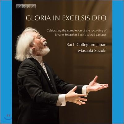 Bach Collegium Japan / Masaaki Suzuki 글로리아 인 엑스첼시스 데오 - 저 높은 곳에 하느님께 영광을 (Gloria in Excelsis Deo - J.S. Bach: Sacred Cantatas) 바흐 콜레기움 재팬, 마사아키 스즈키