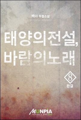 [대여] 태양의 전설, 바람의 노래 8권(완결)
