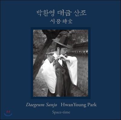 박환영 대금산조 '시공時空'