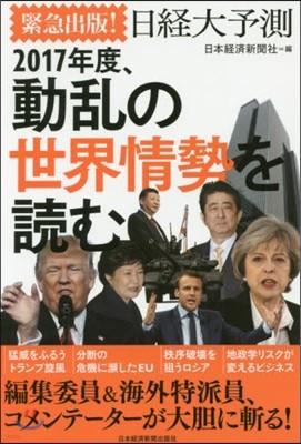 緊急出版! 日經大予測 2017年度,動亂の世界情勢を讀む