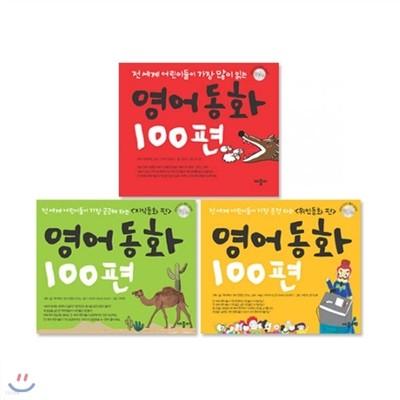 영어동화 100편 세트/ 전3권