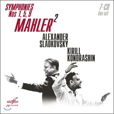 Kirill Kondrashin / Alexander Sladkovsky 2인의 러시안 지휘자의 말러: 교향곡 1, 5, 9번 (Mahler2 - To The Power Of Two: Symphonies) 키릴 콘드라신, 알렉산더 슬라드코프스키