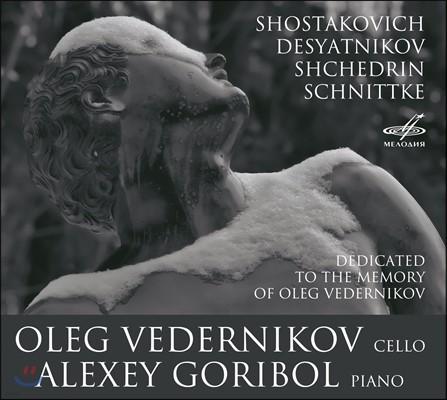 Oleg Vedernikov 쇼스타코비치 / 슈니트케 / 데샤트니코프 / 슈체드린: 첼로 작품집 (Shostakovich / Schnittke / Desyatnikov / Shchedrin: Cello Works) 올레그 베데르니코프