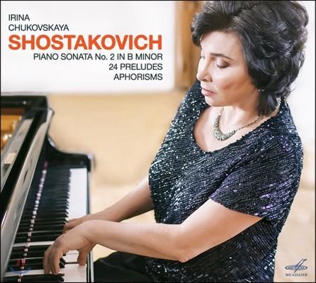 Irina Chukovskaya 쇼스타코비치: 피아노 소나타 2번, 24 전주곡, 아포리즘 (Shostakovich: Piano Sonata, 24 Preludes, Aphorisms 이리나 츄코프스카야