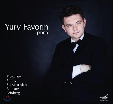 Yury Favorin 유리 파보린의 러시안 피아노 리사이틀 - 프로코피예프 / 포포브 / 쇼스타코비치 / 레비코프 / 파인베르크 (Prokofiev / Popov / Shostakovich / Rebikov / Feinberg)