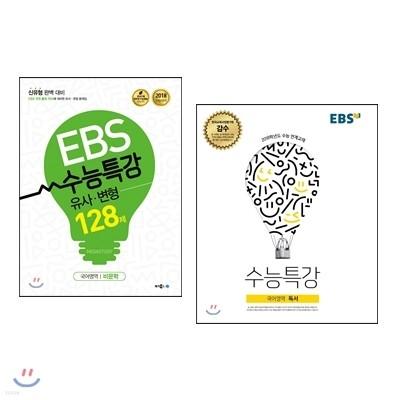 EBS 수능특강 국어영역 독서 (2017년) + EBS 수능특강 유사·변형 국어영역 비문학 128제 (2017년)