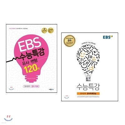 EBS 수능특강 영어영역 영어독해연습 (2017년) + EBS 수능특강 유사·변형 영어영역 영어 독해 120제 (2017년)
