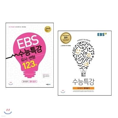 EBS 수능특강 영어영역 영어듣기 (2017년) + EBS 수능특강 유사·변형 영어영역 영어 듣기 123제 (2017년)
