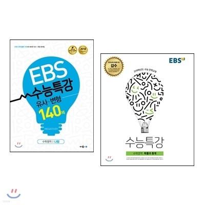 EBS 수능특강 수학영역 확률과 통계 (2017년) + EBS 수능특강 유사·변형 수학영역 나형 140제 (2017년)