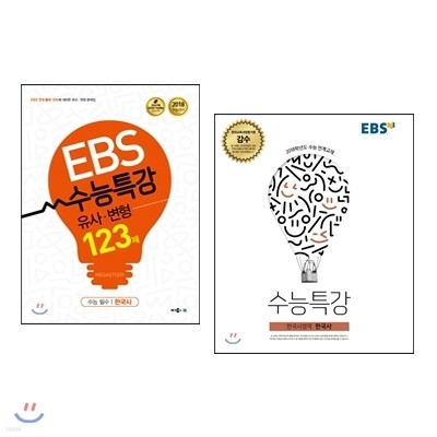 EBS 수능특강 한국사영역 한국사 (2017년) + EBS 수능특강 유사·변형 수능 필수 한국사 123제 (2017년)