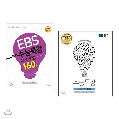 EBS 수능특강 과학탐구영역 화학 1 (2017년) + EBS 수능특강 유사·변형 과학탐구영역 화학 1 160제 (2017년)