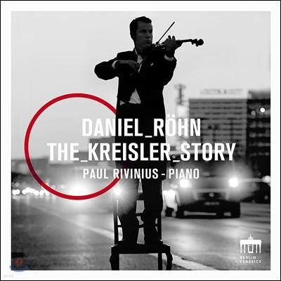 Daniel Rohn 크라이슬러 이야기 - 크라이슬러의 바이올린 소품들 (The Kreisler Story) 다니엘 뢴, 파울 리비니우스