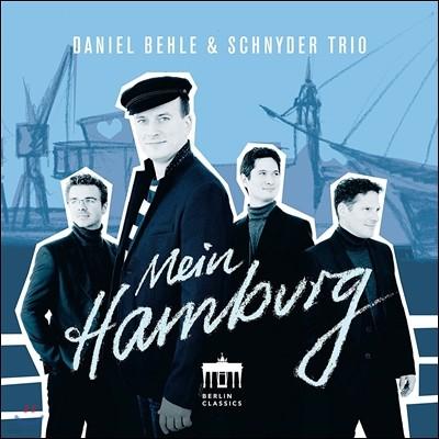 Daniel Behle / Oliver Schnyder Trio 나의 함부르크 - 베흘레의 자작곡과 클래식 편곡들 (Mein Hamburg) 다니엘 베흘레, 올리버 슈나이더 트리오