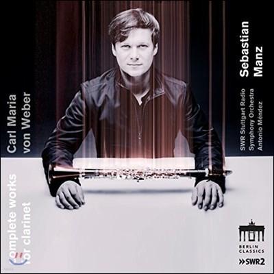 Sebastian Manz 베버: 클라리넷을 위한 작품 전곡 (Carl Maria von Weber: Complete Works for Clarinet) 제바스티안 만츠, 안토니오 멘데즈, 슈투트가르트 방송교향악단