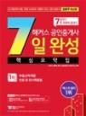 2017 해커스 공인중개사 7일 완성 핵심요약집 1차