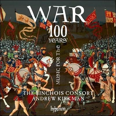 The Binchois Consort 백년전쟁 음악 (Music For The 100 Years' War) 뱅쇼와 콘소트, 앤드류 커크맨