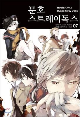 코믹 문호 스트레이독스 7