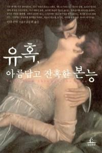 유혹, 아름답고 잔혹한 본능 (양장/영미소설)