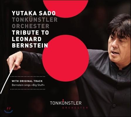 Yutaka Sado 레너드 번스타인에 대한 헌정 (Tribute To Leonard Bernstein) 톤퀸스틀러 오케스트라, 사도 유타카
