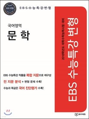 EBS 수능특강 변형 국어영역 문학 (2017년)