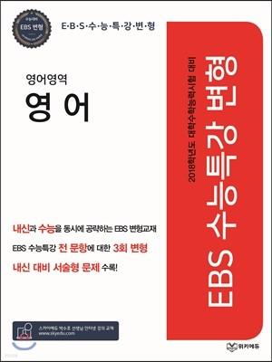 EBS 수능특강 변형 영어영역 영어 (2017년)